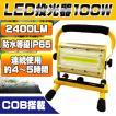 LED投光器 ポータブル 充電式 屋外用 COB ledライト 360°回転角度 作業灯 アウトドア 釣り 100W 6000K 手持ち 置き型 ワイド&スポット