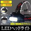 最新 LED ヘッドライト 充電式 電池付属 ヘッドランプ 軽量 両面回転式 8000ルーメン 8モード点灯 角度調節可 アウトドア キャンプ 防災 登山