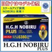 HGH NOBIRU PLUS( 12g×30袋入) HGH協会認定品 送料無料