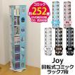 送料無料 Joy 回転式コミックラック7段  CD DVD 単行本 漫画本 収納ラック 本棚 シェルフ  カラーボックス 家具