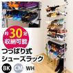 送料無料 つっぱり式シューズラック 玄関収納 靴ラック スチールラック 棚 シェルフ  カラーボックス 家具