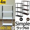 【在庫処分品】送料無料 Simpleラック60・4段ラック 棚 シェルフ 収納ラック ths604 カラーボックス 収納家具