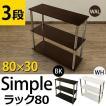 送料無料 Simpleラック80・3段 棚 シェルフ 収納ラック ths602  カラーボックス 収納家具