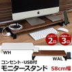 コンセント・USB付 PCモニタースタ...