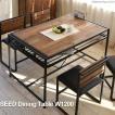 ダイニングテーブル テーブル 単品 木製 北欧 おしゃれ 幅120 リビングテーブル テーブル seed シード 200 着後レビューで扇風機