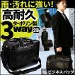 ビジネスバッグ 3way リュック メンズ  防水 大容量 出張 就活 送料無料