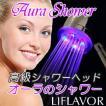 光で癒す 高級LEDシャワーヘッド Aura Shower/オーラのシャワー 水の温度で色が変化する魅惑の高輝度LEDシャワーヘッドです。簡単に交換できます。