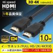 HDMI ケーブル ハイスピード 高耐久 イーサネット/4K/3D/オーディオリターン (1M)