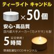 キャンドル ティーライト アルミカップ 50個入 燃焼 長時間 約5時間 ECO 環境配慮型 カメヤマ製 ろうそく ロウソク ローソク キャンドルライト 防災グッズ