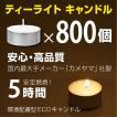 キャンドル ティーライト アルミカップ 800個 燃焼 長時間 約5時間 ECO 環境配慮型 カメヤマ製 ろうそく ロウソク ローソク キャンドルライト 防災グッズ
