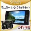 送料無料 24V専用セット 9インチバックミラーモニター+バックカメラセット ルームミラーモニター 暗視機能バックカメラ赤外線LED付  B390C8700B
