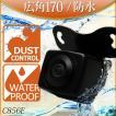 バックカメラ 12V 広角 170°高画質 CMD防水 ロングセールス品 送料無 C856E
