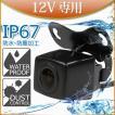 高画質 広角170度 防水カラーCMDレンズ採用 バックカメラ   ガイドライン切り替え機能付き C866B