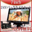 オンダッシュモニター 7インチ + バックカメラ セット 24V 埋め込み可 送料無 D724BC8700B