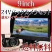24V専用セット 9インチ高画質遮光式タッチボタンオンダッシュモニター+バックカメラセット 防水仕様 赤外線内蔵 送無 DS900TC8700B