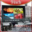 オンダッシュモニター 9インチ + バックカメラ セット 24V専用 4画面分割 高画質 遮光式 防水 赤外線 DS940TC8700B