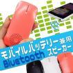 送料無料 バッテリー兼用Bluetoothスピーカー XCA270