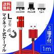 L字型 TYPE-C マグネット Micro USB Android iPhone スマホ ケーブル マイクロ 充電ケーブル アルミニウム合金 編み ナイロン 1m 送料無料