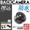 バックカメラ 360度回転 黒  防水 ガイドライン無 埋込型 高画質
