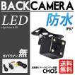 バックカメラ LED付 で夜間も安心 防水タイプ ガイドライン無 高画質