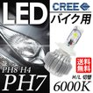 LED ヘッドライト PH7 / PH8 / H4 原付・バイク用 一体型  Hi/Lo切替 CREE / 6000K / 15W