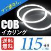 COB イカリング 115mm LED ホワイト/白 エンジェルアイ 拡散カバー付 2個セット 送料無料