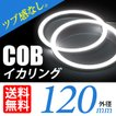 COB イカリング 120mm LED ホワイト/白 エンジェルアイ 拡散カバー付 2個セット 送料無料