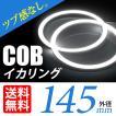 COB イカリング 145mm LED ホワイト/白 エンジェルアイ 拡散カバー付 2個セット 送料無料