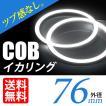 COB イカリング 76mm LED ホワイト/白 エンジェルアイ 拡散カバー付 2個セット 送料無料