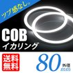 COB イカリング 80mm LED ホワイト/白 エンジェルアイ 拡散カバー付 2個セット 送料無料