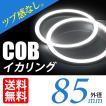 COB イカリング 85mm LED ホワイト/白 エンジェルアイ 拡散カバー付 2個セット 送料無料