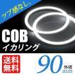 COB イカリング 90mm LED ホワイト/白 エンジェルアイ 拡散カバー付 2個セット 送料無料