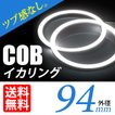 COB イカリング 94mm LED ホワイト/白 エンジェルアイ 拡散カバー付 2個セット 送料無料
