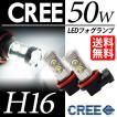 H16 LED フォグランプ / LED フォグライト CREE 50W ホワイト / 白
