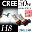 H8 LEDフォグランプ/LEDフォグライト CREE 50W 最新チップ搭載モデル ホワイト/白