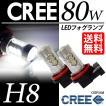 H8 LEDフォグランプ/LEDフォグライト CREE 80W 最新チップ搭載モデル ホワイト/白