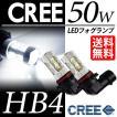 HB4 LED フォグランプ / LED フォグライト CREE 50W ホワイト / 白