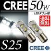 S25 LED ブレーキランプ / テールランプ ホワイト / 白 ダブル球 CREE 50W 送料無料