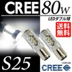 S25 LED ブレーキランプ / テールランプ ホワイト / 白 ダブル球 CREE 80W 送料無料