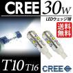 T10 / T16 LED ポジション / バックランプ ウェッジ球 CREE 30W ホワイト / 白