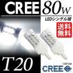 T20 LED バックランプ ホワイト / 白 ウェッジ球 シングル球 CREE 80W