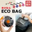エコバッグ 巻き取り 小さめ 保冷 軽量 10kg 5色選択 コイル 買い物 コンビニ スーパー ショッピング 送料無料