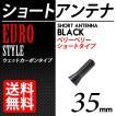 カーボン アンテナ ユーロタイプ ベリーベリーショート 35mm ブラック / 黒