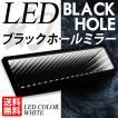 LED ルームミラー ブラックホール 白/ホワイト 車内インテリアパーツ バックミラー
