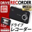 ドラレコ ドライブレコーダー 黒 超薄型 1080P フルHD 2.4インチ 液晶 FullHD