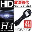 汎用 HID電源強化リレーハーネス H4用 Hi/Lo スライド切替 35W/55W対応