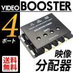 映像分配器 ビデオブースター 4ポート 劣化を防ぐGAIN調節 ビデオケーブル付