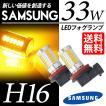 H16 LED フォグランプ / フォグライト アンバー / 黄 SAMSUNG 33W