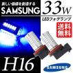 H16 LED フォグランプ / フォグライト ブルー / 青 SAMSUNG 33W 送料無料