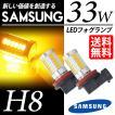 LEDフォグランプ H8 SAMSUNG 33W 最新SMDチップ搭載モデル オレンジ 2球